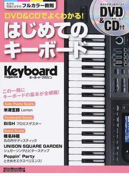 はじめてのキーボード DVD&CDでよくわかる! この一冊にキーボードの基本が全網羅! 大きな写真と文字のフルカラー教則(リットーミュージック・ムック)