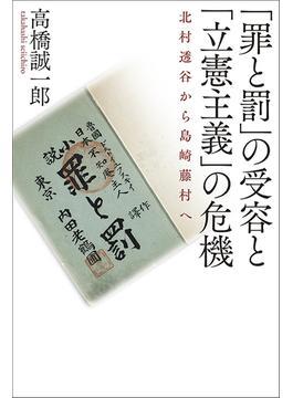 「罪と罰」の受容と「立憲主義」の危機 北村透谷から島崎藤村へ