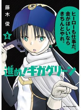 進め!ギガグリーン 2 (BIG SPIRITS COMICS)(ビッグコミックス)
