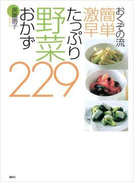 【期間限定価格】おくぞの流 簡単 激早 たっぷり野菜おかず229(講談社のお料理BOOK)