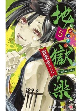 地獄楽 5 (ジャンプコミックス)(ジャンプコミックス)