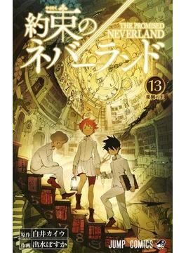 約束のネバーランド 13 (ジャンプコミックス)(ジャンプコミックス)