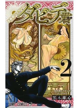 思春期ルネサンス!ダビデ君 2 (ジャンプコミックス)(ジャンプコミックス)