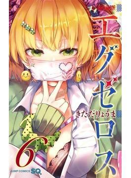 ド級編隊エグゼロス 6 (ジャンプコミックス)(ジャンプコミックス)