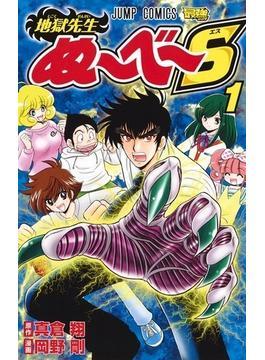 地獄先生ぬ〜べ〜S 1 (ジャンプコミックス)(ジャンプコミックス)