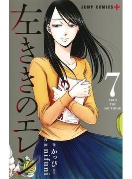 左ききのエレン 7 (ジャンプコミックス)(ジャンプコミックス)