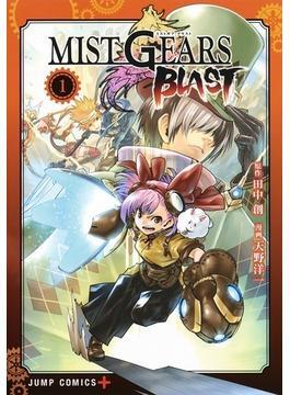 MIST GEARS BLAST 1 (ジャンプコミックス)(ジャンプコミックス)