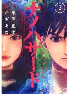 ナノハザード 3 (ジャンプコミックス)(ジャンプコミックス)