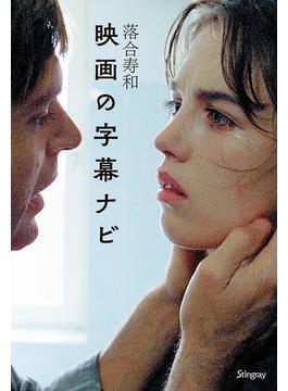 映画の字幕ナビ