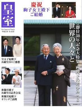 皇室 Our Imperial Family 第81号(平成31年冬号) 大特集両陛下のお歩み第4回/絢子女王殿下ご結婚