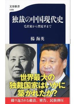 独裁の中国現代史 毛沢東から習近平まで(文春新書)
