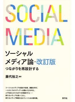 ソーシャルメディア論 つながりを再設計する 改訂版