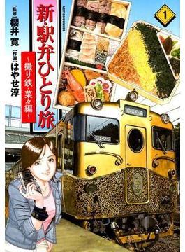 新・駅弁ひとり旅 撮り鉄・菜々編1 (ACTION COMICS)(アクションコミックス)