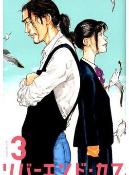 リバーエンド・カフェ 3 (ACTION COMICS)(アクションコミックス)
