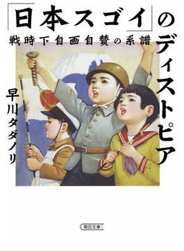 「日本スゴイ」のディストピア 戦時下自画自賛の系譜(朝日文庫)