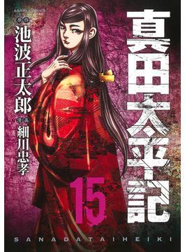 真田太平記 15 (ASAHIコミックス)(朝日ソノラマコミックス)