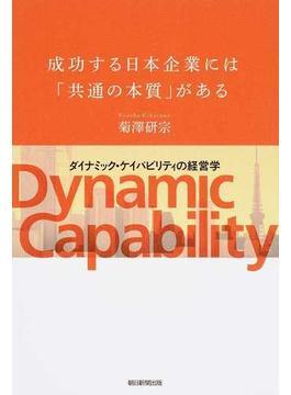 成功する日本企業には「共通の本質」がある ダイナミック・ケイパビリティの経営学