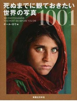 死ぬまでに観ておきたい世界の写真1001