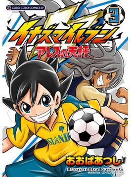 イナズマイレブン アレスの天秤 3 (コロコロコミックススペシャル)(コロコロコミックス)