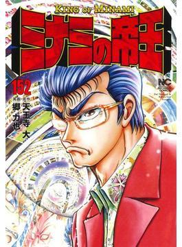ミナミの帝王 152 (NICHIBUN COMICS)(NICHIBUN COMICS)