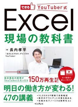 【期間限定価格】できるYouTuber式 Excel 現場の教科書(できるYouTuber式シリーズ)