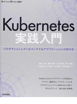 Kubernetes実践入門 プロダクションレディなコンテナ&アプリケーションの作り方(Software Design plus)