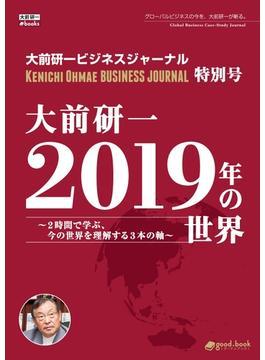 【オンデマンドブック】大前研一 2019年の世界~2時間で学ぶ、今の世界を理解する3本の軸~