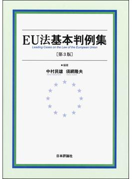 EU法基本判例集 第3版