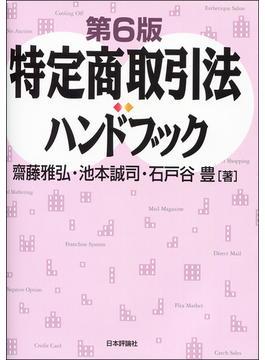 特定商取引法ハンドブック 第6版