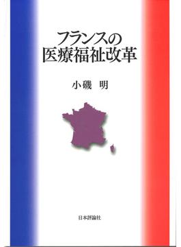 フランスの医療福祉改革
