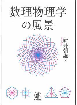 数理物理学の風景