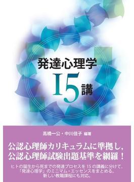 発達心理学15講 第3版