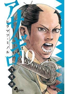 アサギロ〜浅葱狼〜 19 (ゲッサン少年サンデーコミックス)(ゲッサン少年サンデーコミックス)
