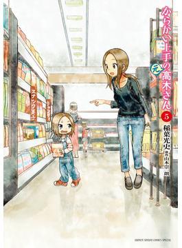 からかい上手の〈元〉高木さん 5 (ゲッサン少年サンデーコミックススペシャル)(ゲッサン少年サンデーコミックス)