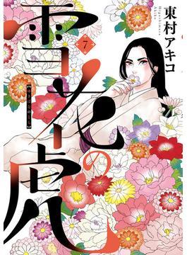 雪花の虎 7 (BIG COMICS SPECIAL)(ビッグコミックス)