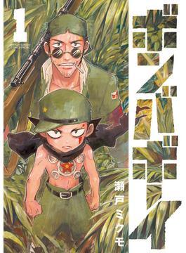 ボンバボーイ 1 (ゲッサン少年サンデーコミックススペシャル)(ゲッサン少年サンデーコミックス)