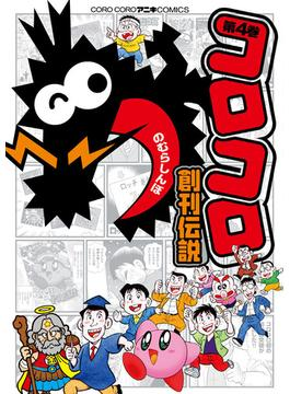 コロコロ創刊伝説 4 (コロコロアニキコミックス)(コロコロコミックス)