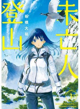 未亡人登山 1 (ビッグコミックス)(ビッグコミックス)