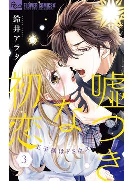 噓つきな初恋 3 王子様はドSホスト (モバフラフラワーコミックスα)