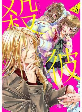 殺彼 3 (BUNCH COMICS)(バンチコミックス)