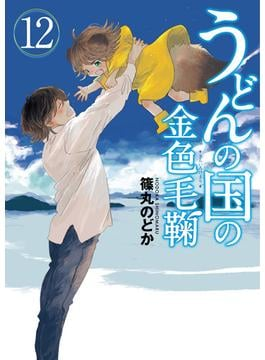 うどんの国の金色毛鞠 12 (BUNCH COMICS)(バンチコミックス)