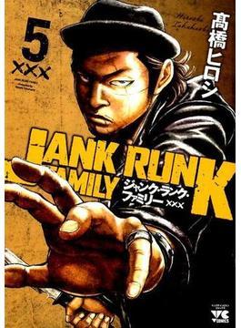 ジャンク・ランク・ファミリー 5 (ヤングチャンピオン・コミックス)(ヤングチャンピオン・コミックス)