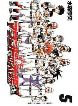 マウンドの太陽 5 (少年チャンピオン・コミックス)(少年チャンピオン・コミックス)