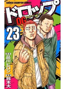 ドロップOG 23 (少年チャンピオン・コミックス)(少年チャンピオン・コミックス)