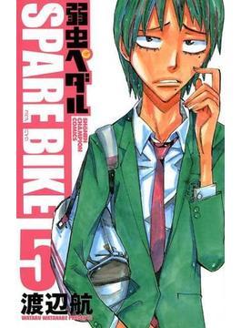 弱虫ペダルSPARE BIKE 5 (少年チャンピオン・コミックス)(少年チャンピオン・コミックス)