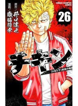 チキン 26 「ドロップ」前夜の物語 (少年チャンピオン・コミックス)(少年チャンピオン・コミックス)