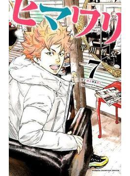 ヒマワリ 7 (少年チャンピオン・コミックス)(少年チャンピオン・コミックス)