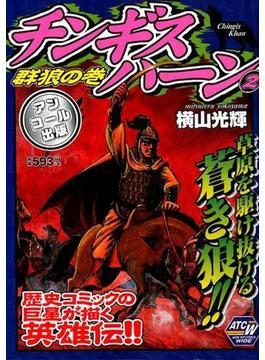 チンギスハーン 2 アンコール出版 (AKITA TOP COMICS WIDE)