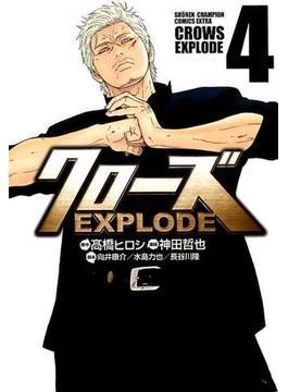 クローズEXPLODE 4 (SHŌNEN CHAMPION COMICS EXTRA)(少年チャンピオン・コミックス エクストラ)