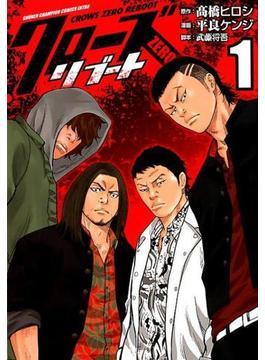 クローズZEROリブート 1 (少年チャンピオン・コミックス・エクストラ)(少年チャンピオン・コミックス エクストラ)